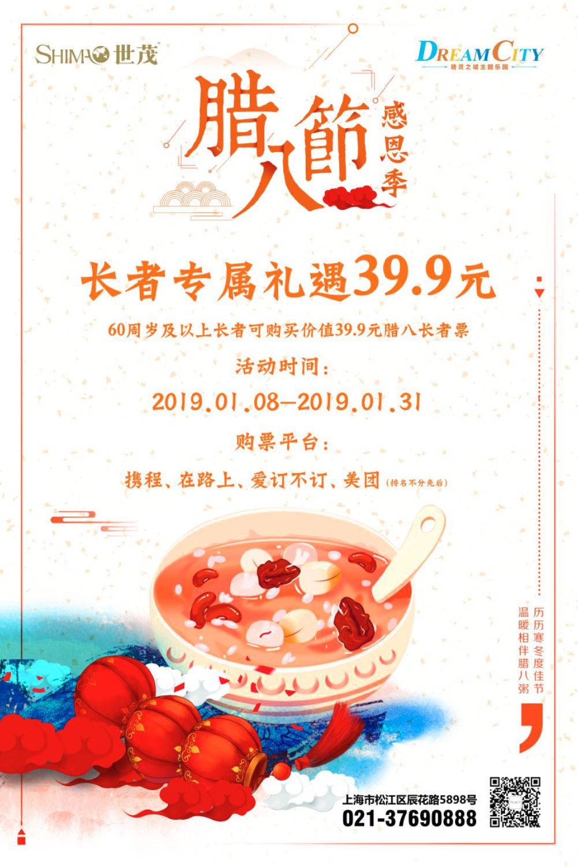 2019上海深坑秘境乐园腊八节感恩长者票 仅限39.9