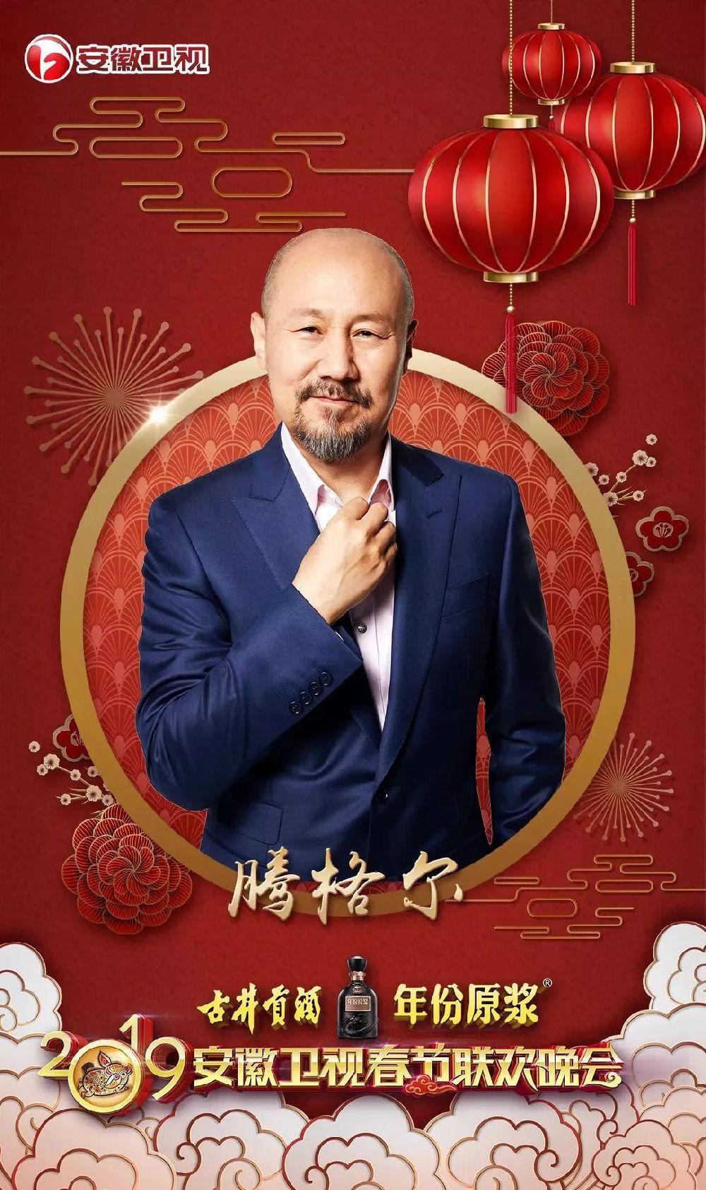 2019安徽卫视春晚1月10日起录制 腾格尔张杰等加盟