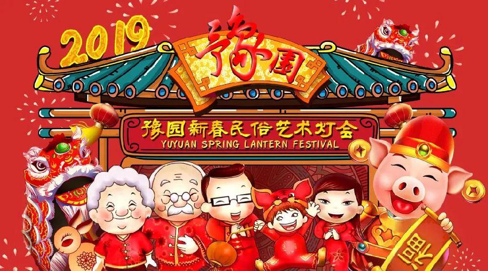 2019上海豫园灯会开始装灯 即将开幕