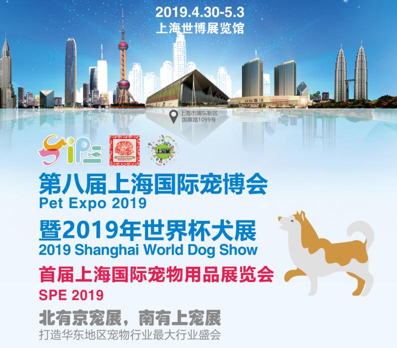 2019上海国际宠博会时间 地点 门票预定