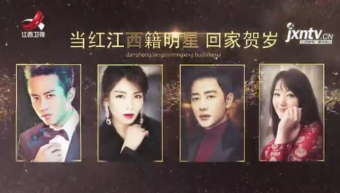 2019江西卫视春晚播出时间+嘉宾阵容