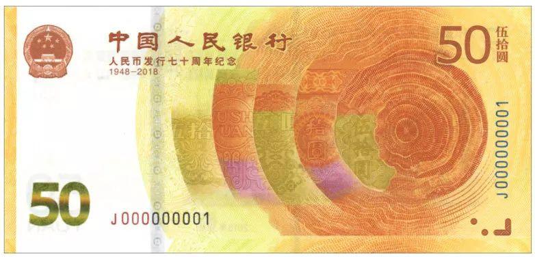 人民币发行70周年纪念钞第二批兑换启动