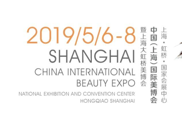 2019上海大虹桥美博会时间+地点+门票