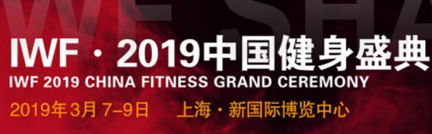 bob电竞:2019上海健身展时间+地点+免费门票申请