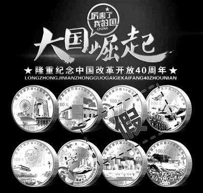 这些打着央行首发旗号的纪念币是假的