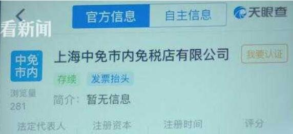 2019年上海将新开一家大型市内免税店 选址陆家嘴
