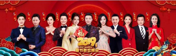 官宣 | 2019央视春晚主持人阵容公布