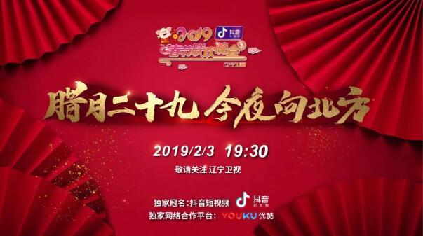 2019辽宁卫视春晚播出时间+阵容+看点