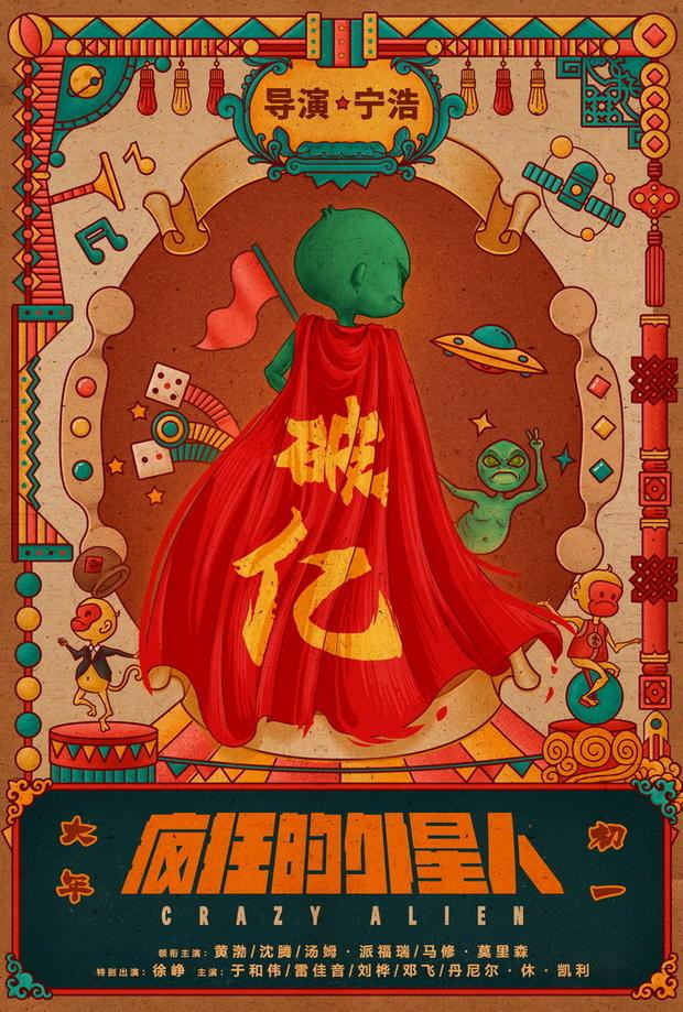 《疯狂的外星人》预售破亿  双发海报同庆中国年