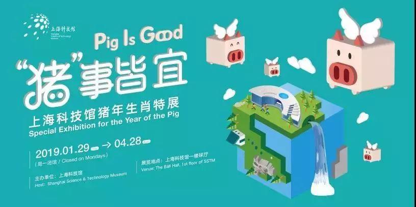 2018上海春节84家博物馆开放时间一览