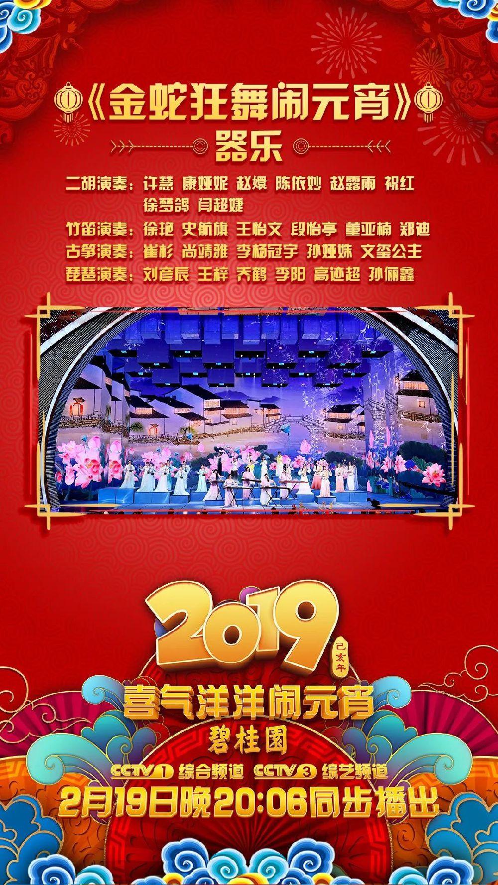 2019年央视元宵晚会预报