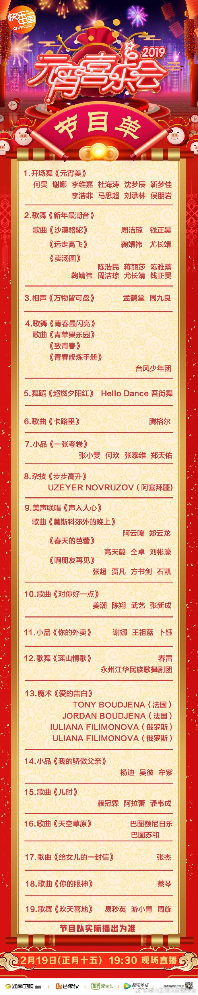 官宣 | 2019湖南卫视元宵喜乐会节目单新鲜出炉