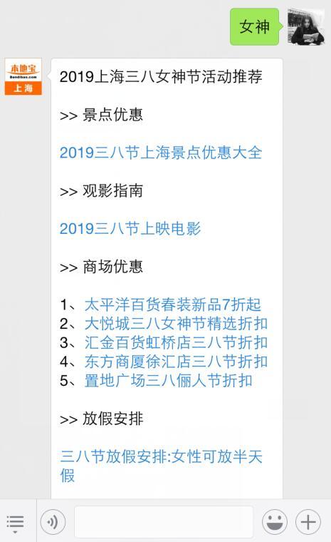 2019上海醉白池三八节活动 所有女性游客免门票