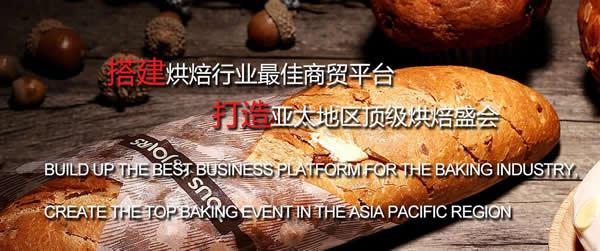 2019上海国际烘焙展时间+地点+门票预约