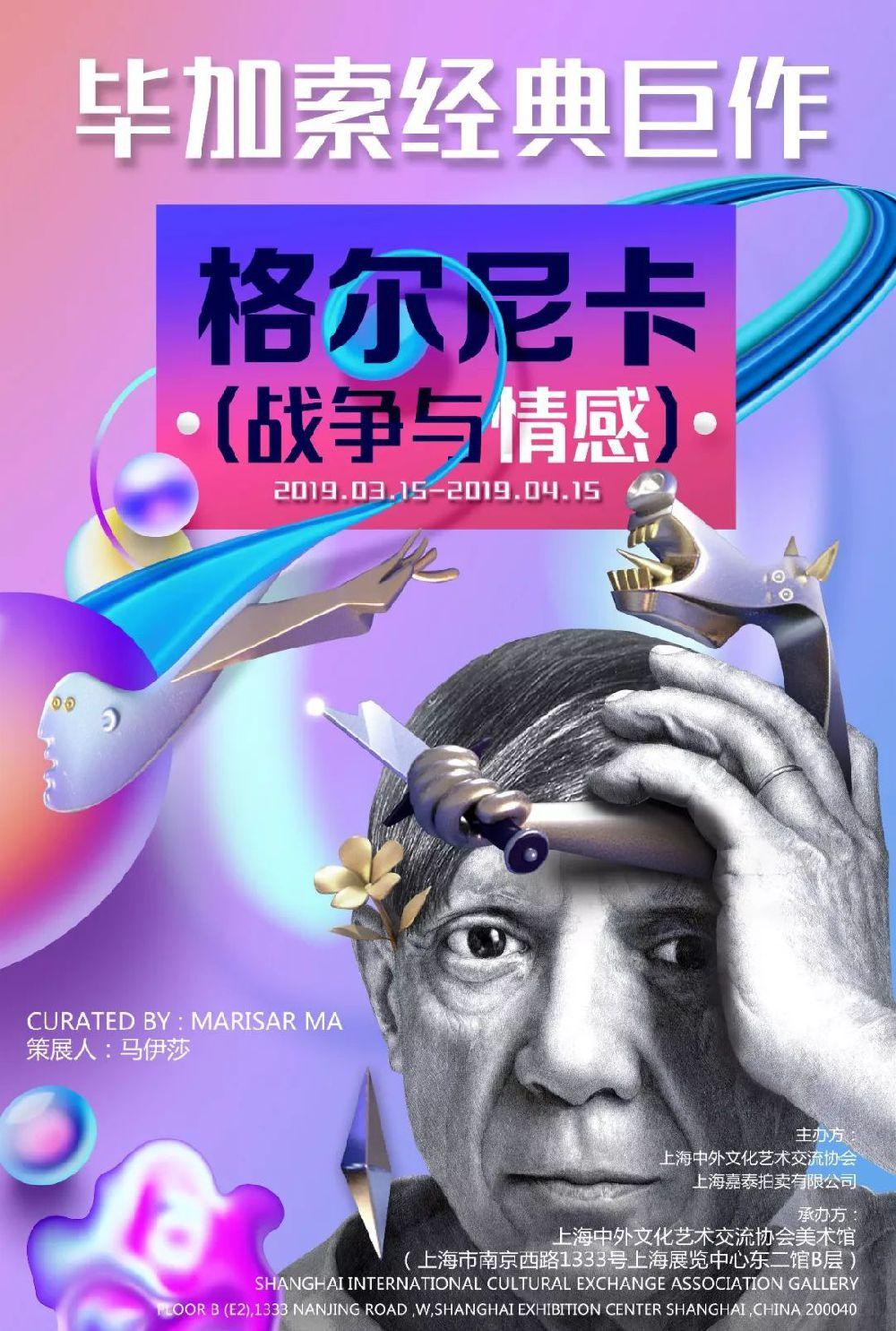 2019上海毕加索真迹艺术展开展 81件代表性版画展出