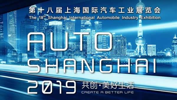 2019上海国?#39135;?#23637;门票预售时间及购票方式