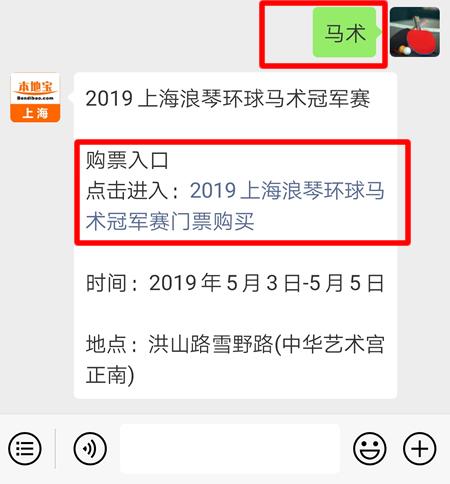 2019上海浪琴环球马术冠军赛日程安排一览