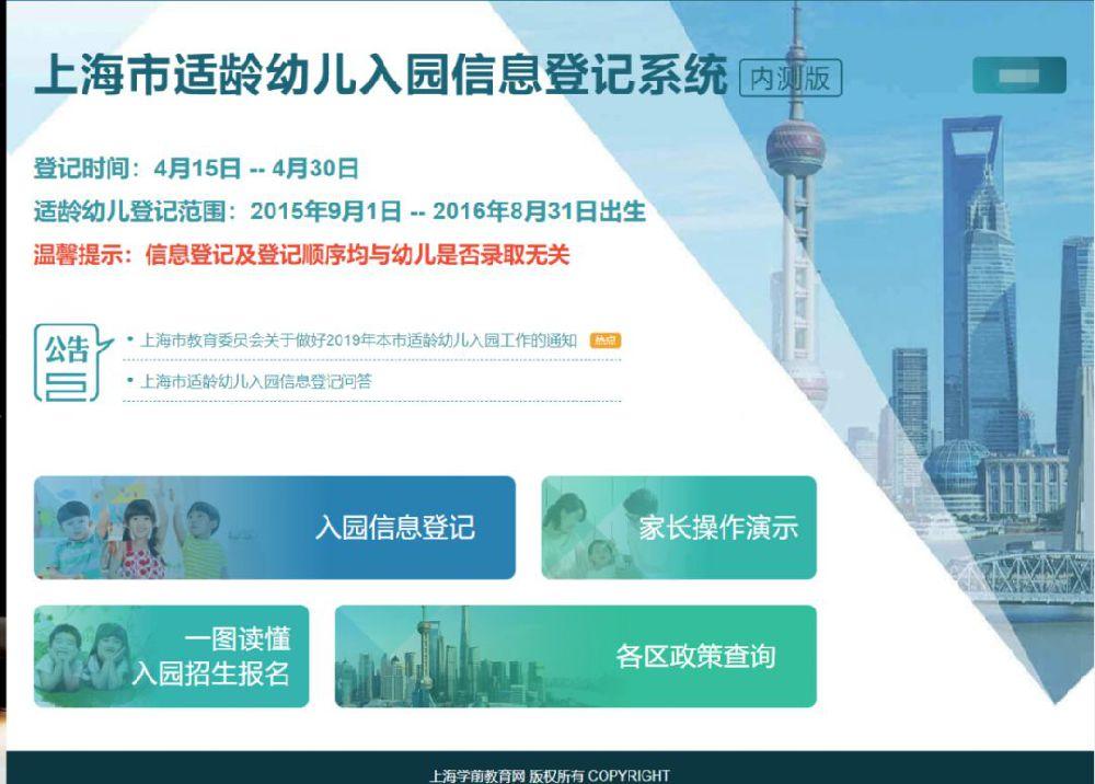 2019上海幼儿园报名实施统一报名信息登记系统|附登记