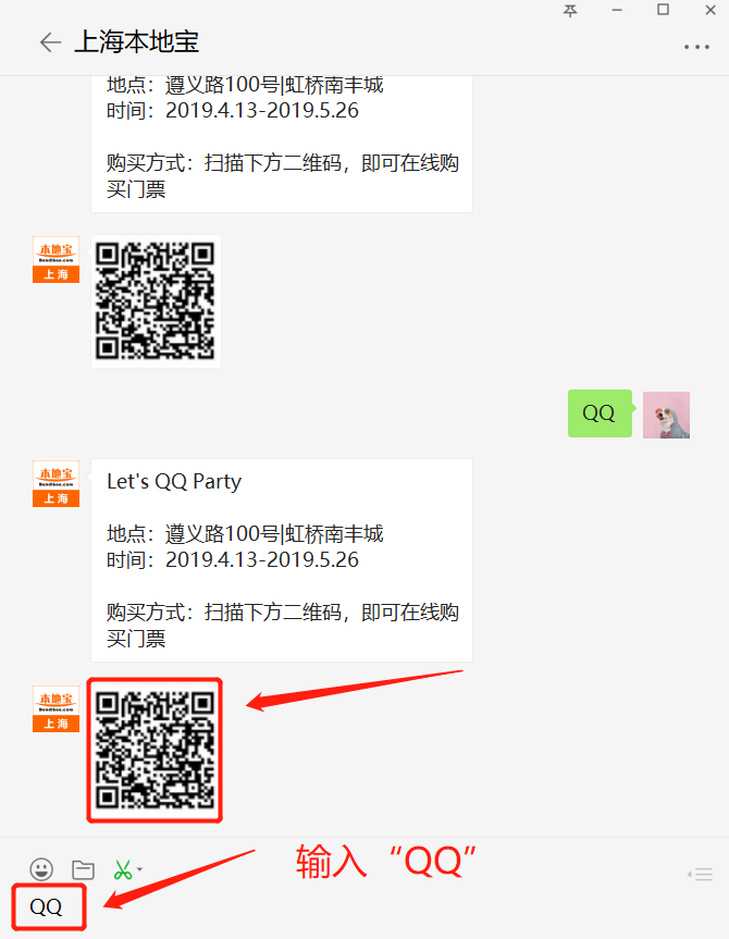 上海Let's QQ Party活动攻略