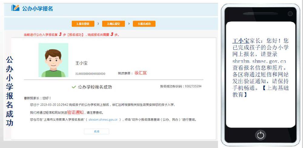 2019上海小学网上报名启动v小学小学民办小学石鸡坝小学图片
