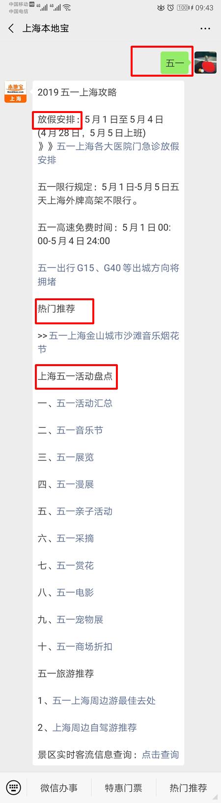 2019五一小长假上海城市规划展示馆观展指南