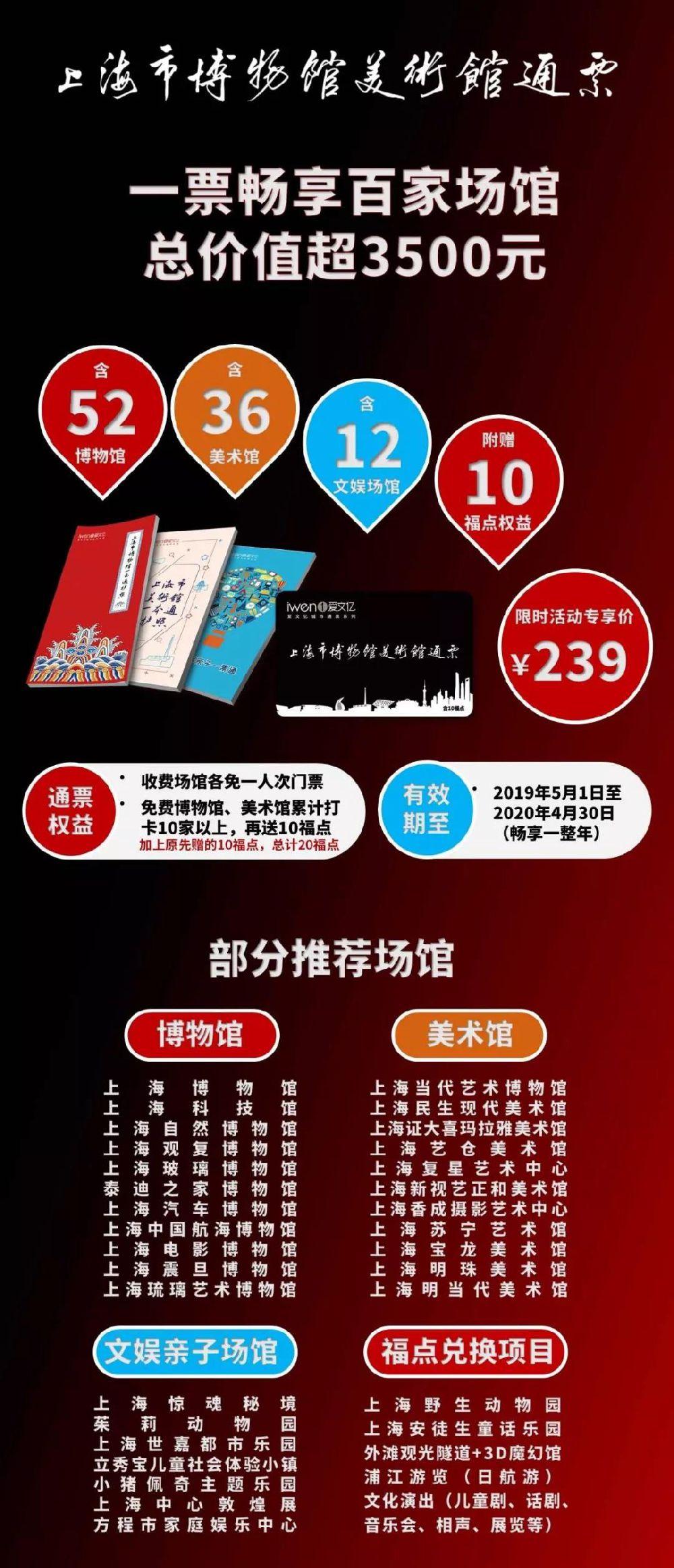 2019《上海市博物馆美术馆通票》全新发布  限时专享价239元