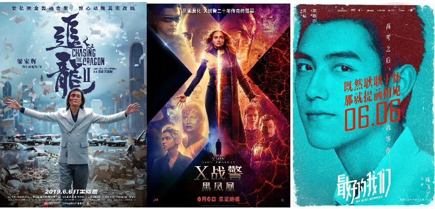 2019端午节上映的电影 端午观影指南
