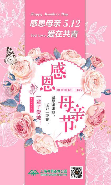 上海共青森林公园2019母亲节活动
