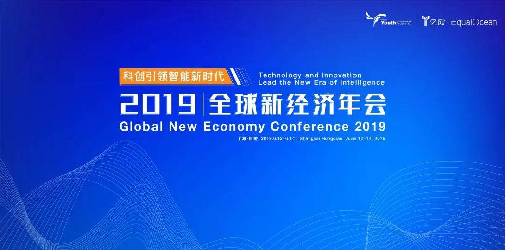 2019全球新经济年会上海举行 一键购票