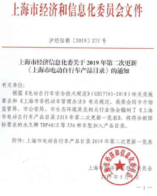 2019年第二次更新上海市电动自行车产品目录|附型号