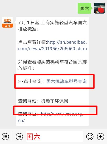 7月1日起上海提前实施轻型汽车国六排放标准|热点问题解答