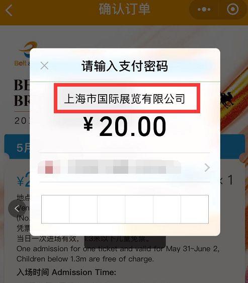 2019上海一带一路民品展门票购买方式