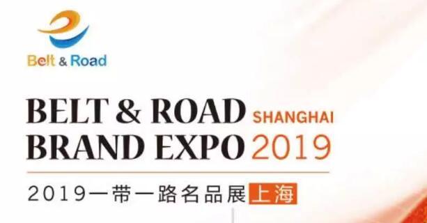 2019上海一带一路民品展门票购买