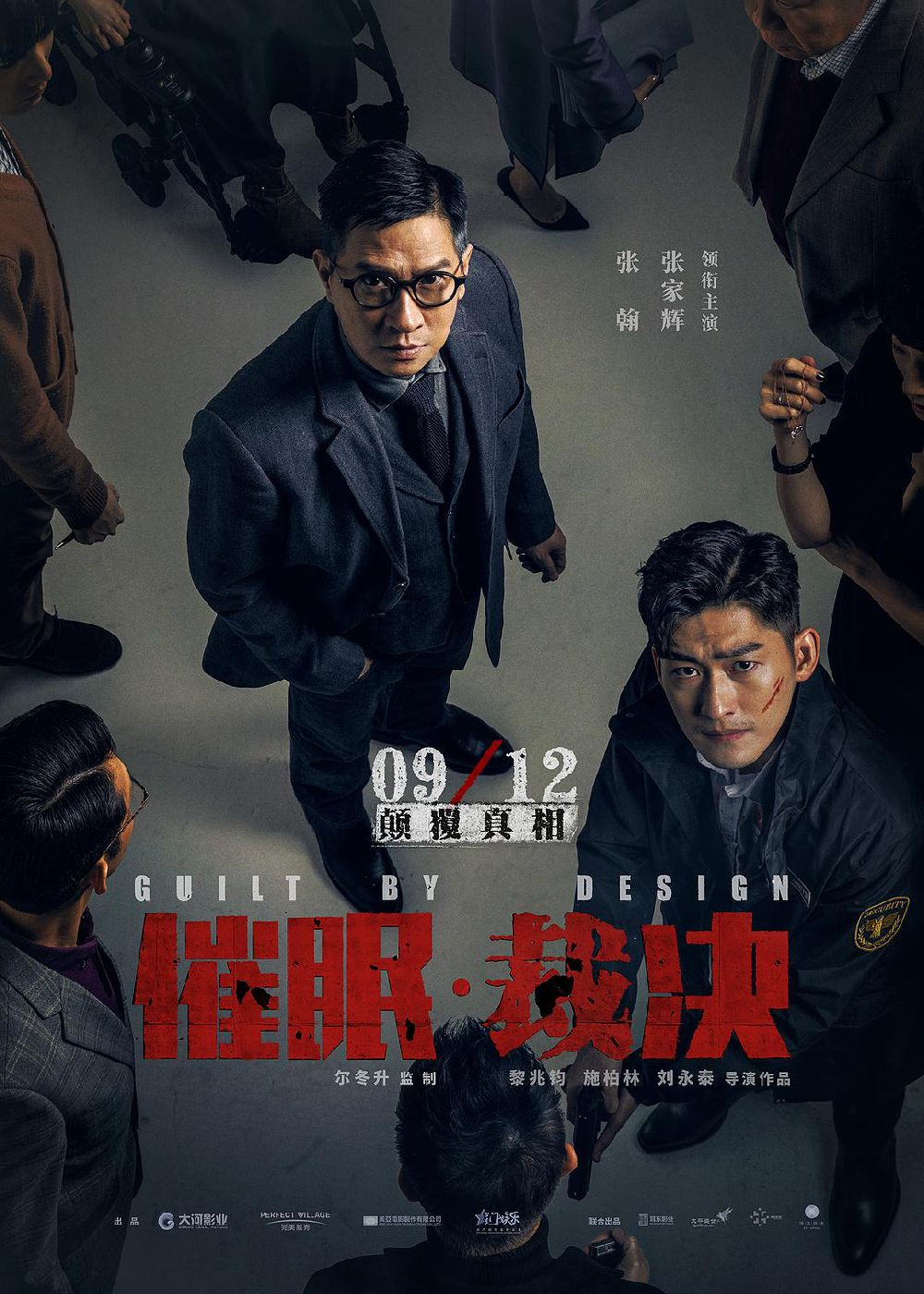 2019年中秋节上映影片 中秋档影片一览