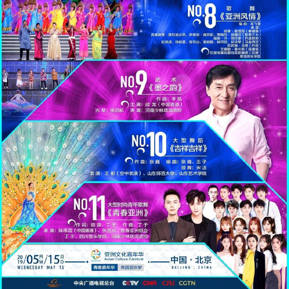 2019亚洲文化嘉年华节目单