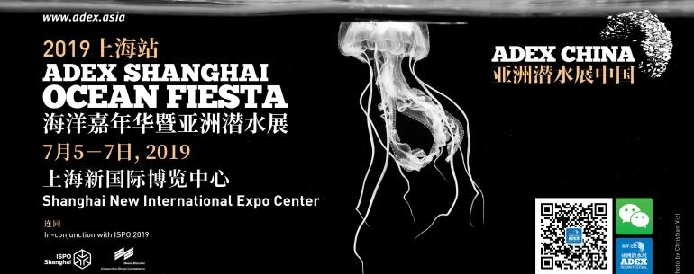 2019亚洲运动用品与时尚展(上海)时间+预约参观方式