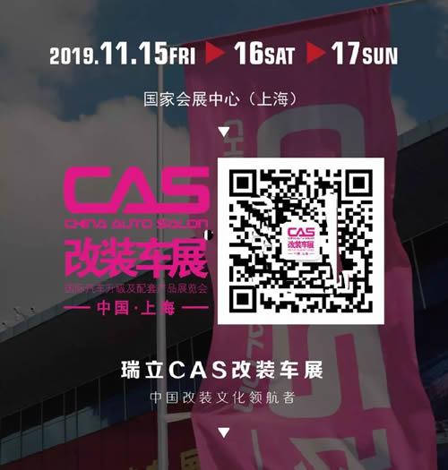 2019上海cas改装车展时间+地点+门票购买
