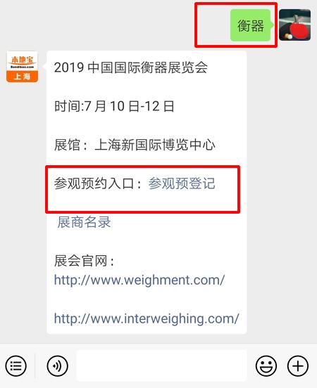 2019上海衡器展时间+参观预约方式