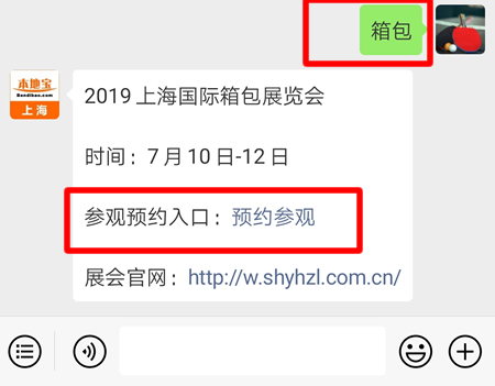 2019上海国际箱包展览会时间+参观预约方式