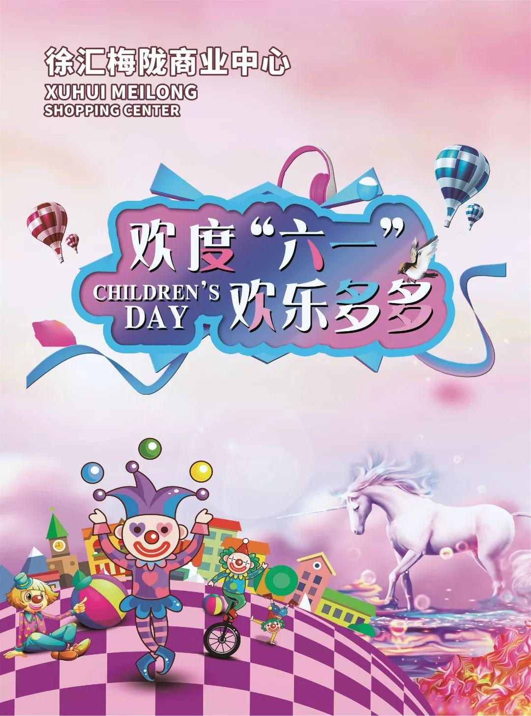 上海徐汇梅陇商业中心2019六一儿童节活动