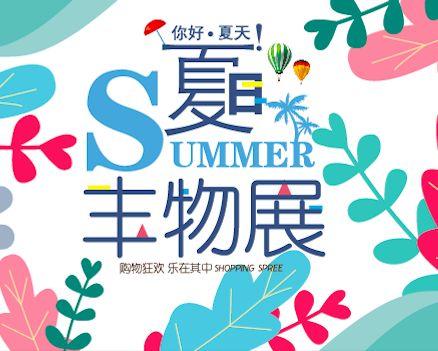 上海伊势丹百货二十二周年庆夏日丰物展