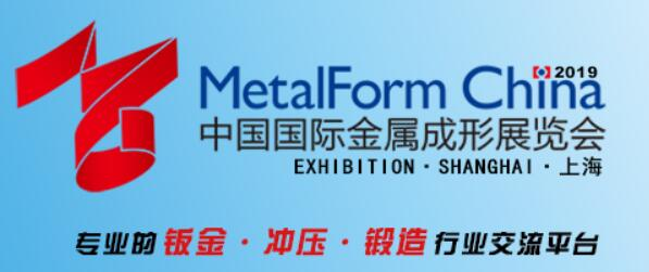 2019(上海)中国国际金属成型展时间+参观预约方式