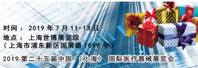 2049上海国际医疗器械展时间+参观预约方式