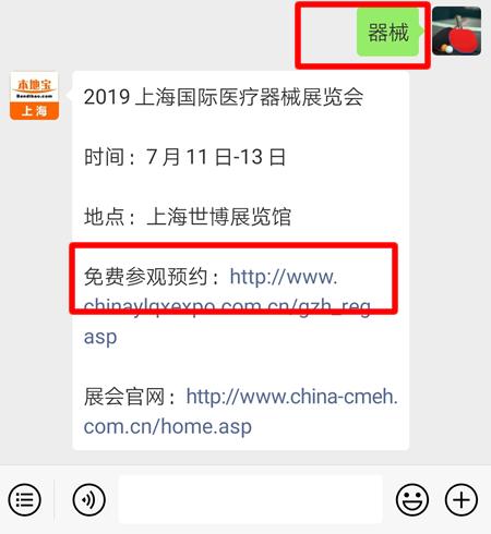 2019上海国际医疗器械展时间+参观预约方式