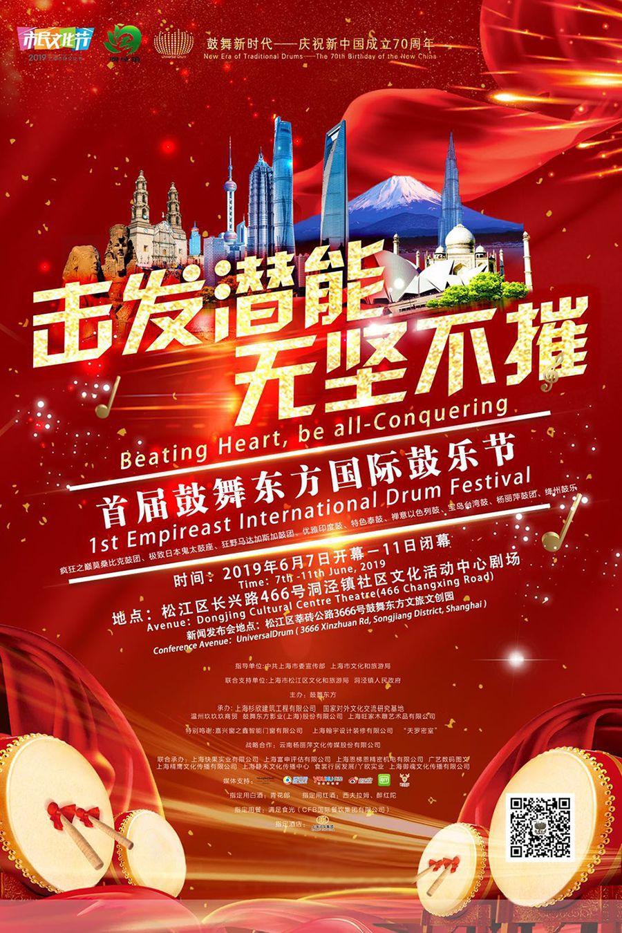 首届国际鼓乐节松江举办 免费观看|附领票方式
