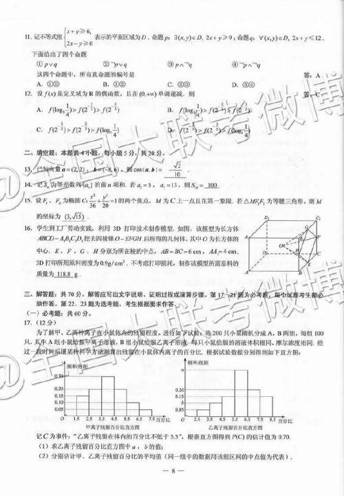 2019高考全国三卷文科数学试题及参考答案