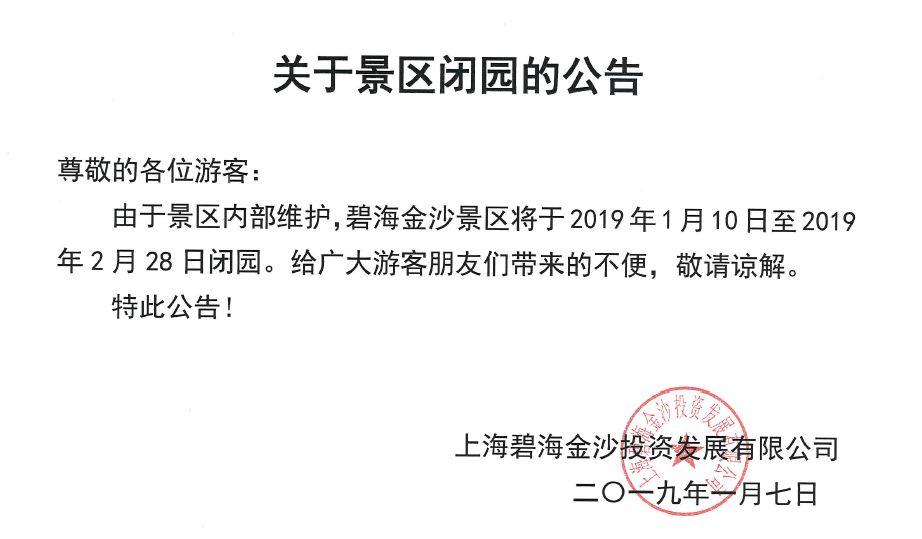 上海碧海金沙景区于2019年1月10日起闭园