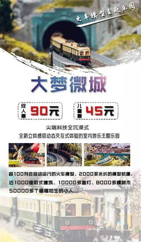 上海大梦微城火车模型主题乐园门票预订