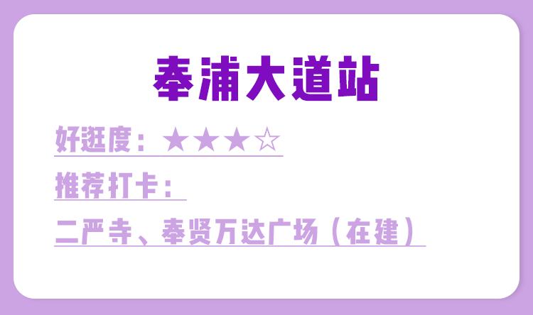 上海5号线南延伸段最全吃喝玩乐指南