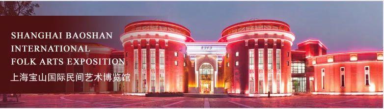 上海宝山民间艺术博览馆2019首个免费开放日活动